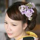 ライラックの髪飾り【紫】【ケース付】結婚式・花嫁さんに人気!華やかきれい色♪和装からドレスまで使える髪飾り!!【成人式に使える…