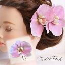 【胡蝶蘭髪飾りサイズ】【ピンク】花嫁さんに愛されるファレノ髪飾り【白無垢】【和装】【成人式】【ウェディングドレス】に清楚に花を…