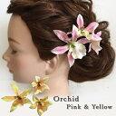 蘭髪飾り ピンク イエロー 結婚式 白無垢 和装 成人式 ウェディングドレス カラードレス ヘッドドレス ケース付 南国風 オ…