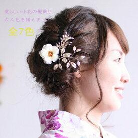 【髪飾り専門店】おとな色小花の髪飾り【7色】色もサイズも可愛い花飾り。でも子供っぽくなく大人が使いやすい花【結婚式】【成人式】【卒業式】【七五三】
