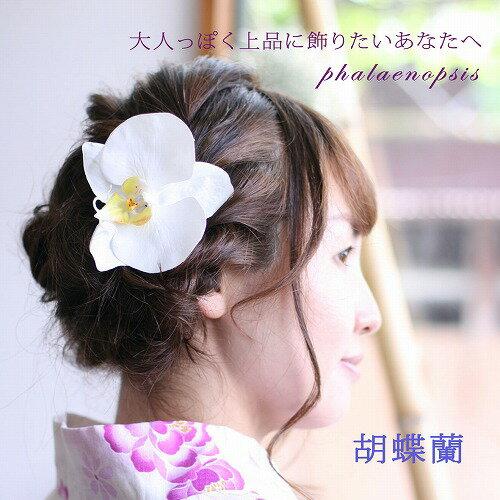 胡蝶蘭髪飾り【白】【大】【ケース付】【一本単位】白無垢やウェディングドレスの花髪飾り。ファレノプシスのヘアアクセサリー【成人式】【結婚式・花嫁さんの和装に似合う上品なヘッドドレス】