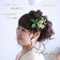 小さいバラの髪飾り【Uピン付】【全5色】