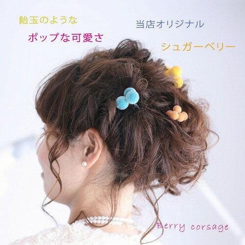 シュガーベリーL【着物に付ける髪飾り】ポイントにコロンと丸い可愛い髪飾り!アレンジに大活躍!!