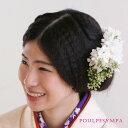 ライラックの髪飾り【白】【コサージュケース付】【着物と相性の良い花アクセ】結婚式・白無垢・ウェディングドレス・花嫁さんに人気!…