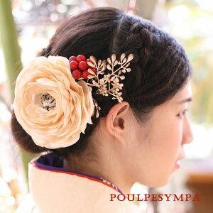 光沢ラナンキュラス【クリーム】個性的な花アクセサリー【卒業式・入学式に使える華やかなコサージュ】