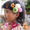 小さい菊の髪飾り 【Uピン付】 【全9色】【七五三用にちょこっと小さな花飾り】【結婚式】【成人式】【着物と相性の良い小さな菊】【…