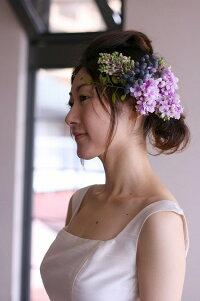 ライラックの髪飾り【紫】【ケース付】結婚式・花嫁さんに人気!華やかきれい色♪和装からドレスまで使える髪飾り!!【定形外郵便なら送料無料】