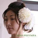 ポンポンダリア【クリーム】【コサージュケース】花嫁さんに人気のダリアのヘッドドレス【ウェディングドレス】【和装】【白無垢】【成…