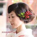 ハーベストベリー【赤い実と葉の3点セット】【髪飾り】【成人式】【結婚式】【卒業式】袴スタイル【着物と相性の良いパッと目を惹く赤…