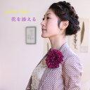 ポンポンダリア【赤紫】卒業式・卒園式に人気の紫系の花コサージュ【袴】にも似合うダリアの髪飾り