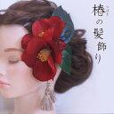 【椿の髪飾り】 コサージュ クリップ 成人式 カメリアの髪飾り 赤 和 結婚式 着物 七五三 冬の花 椿 花飾り 和装 色打掛