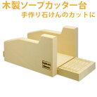 オリジナル 木製ソープカッター台 【手作り石鹸⁄カット⁄台】【bdtool】