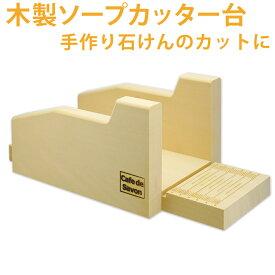 オリジナル 木製ソープカッター台 【手作り石鹸/カット/台】【bdtool】
