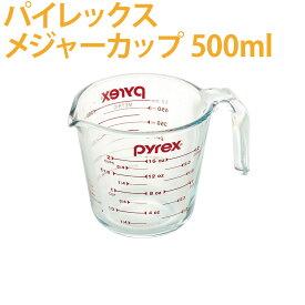 パイレックス 強化ガラス製メジャーカップ 500ml[取っ手付]【手作り石けん/手作り石鹸/コスメ/計量カップ】