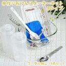 初めての手作り石鹸スターターセット
