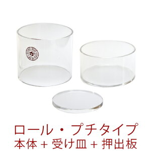 手作り石けん用アクリルモールド ロール・プチタイプセット [押出板付き] 【2007mold】