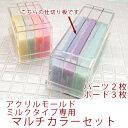 Multicolor milk400