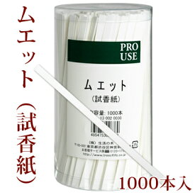 生活の木 ムエット(試香紙) 1,000本入り 【試香紙/匂い紙/香料試験紙】