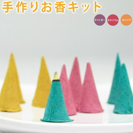手作りお香キットカリス成城インセンス 【ラベンダー/オレンジ/ゼラニウム】