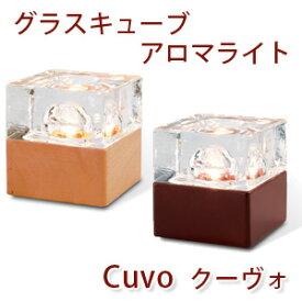 アロマランプ Cuvo [クーヴォ] 【キシマ/アロマライト/ガラス/アロマテラピー】【201907aroma】