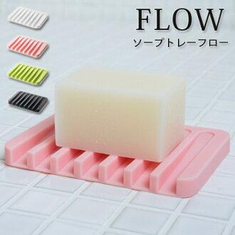 肥皂托盤流通