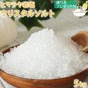 ヒマラヤ岩塩 クリスタルソルト 粗塩タイプ 5kg 【スプーン・ポーチ・選べるプレゼント付き!/セット】