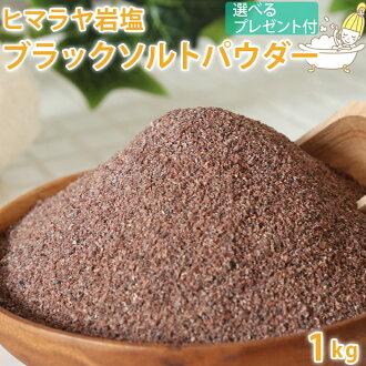 1 kg of Himalayas halite black salt powder d5