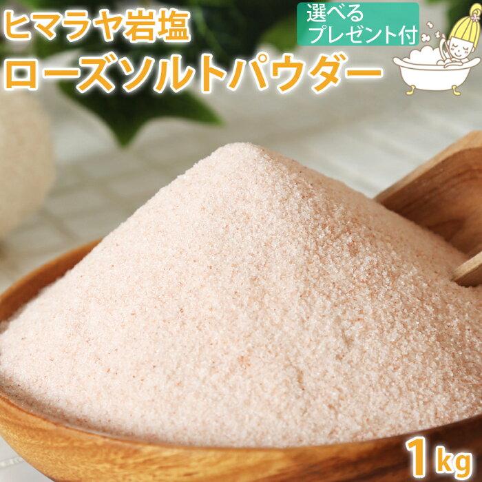 ヒマラヤ岩塩 ローズソルト 1kg