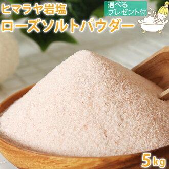 5 kg of Himalayas halite Rose salt powder types