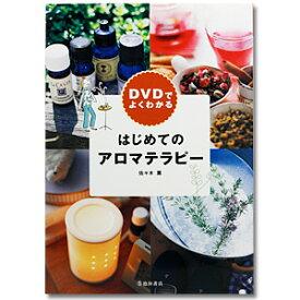 【ポストお届け可/50】 DVDでよくわかる はじめてのアロマテラピー 【手作り石鹸/手作り化粧品/コスメ/書籍/本】