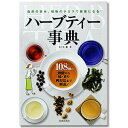 Book herbteajiten