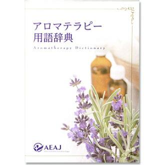아로마테라피 용어 사전 (2011 년 6 월 개정판)