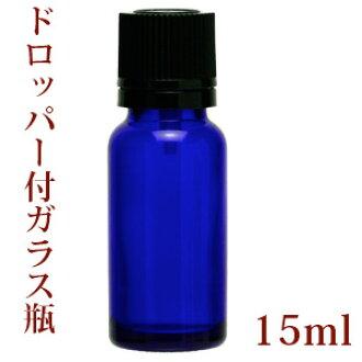 ドロッパー附玻璃瓶钴蓝色15ml