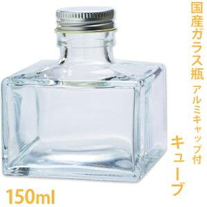 国産ガラス瓶 キューブ 150ml 【ハーバリウム/ボトル/ビン/角/ドライフラワー/チンキ/ドレッシング/バスソルト/キット】