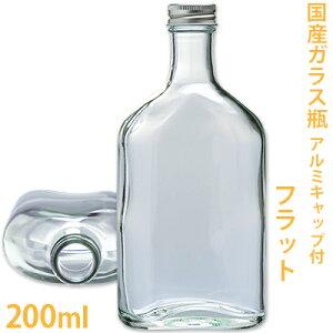国産ガラス瓶 フラット 200ml【ハーバリウム/ボトル/ビン/ウイスキー/ドライフラワー/チンキ/ドレッシング/バスソルト/キット】