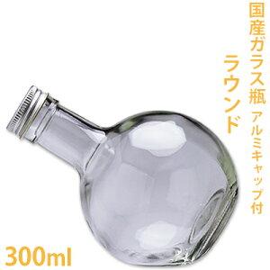 国産ガラス瓶 ラウンド 300ml【ハーバリウム/ボトル/ビン/丸/ドライフラワー/チンキ/ドレッシング/バスソルト/キット】