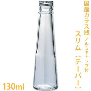 国産ガラス瓶 スリム 130ml【ハーバリウム/ボトル/ビン/円錐/ドライフラワー/チンキ/ドレッシング/バスソルト/キット】