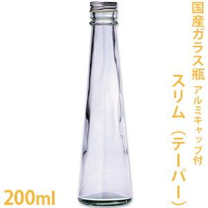 国産ガラス瓶 スリム 200ml【ハーバリウム/ボトル/ビン/円錐/ドライフラワー/チンキ/ドレッシング/バスソルト/キット】
