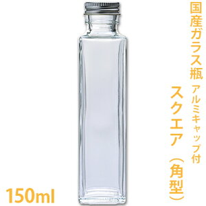 国産ガラス瓶 スクエア 150ml 【ハーバリウム/ボトル/ビン/角/ドライフラワー/チンキ/ドレッシング/バスソルト/キット】