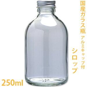 国産ガラス瓶 シロップ 250ml 【ハーバリウム/ボトル/ビン/ドライフラワー/チンキ/ドレッシング/バスソルト/キット】