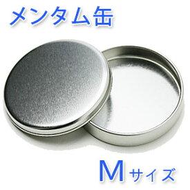 【ポストお届け可/2】 メンタム缶 M 【保存容器/手作りコスメ】