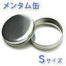 【ポストお届け可/2】 メンタム缶 S 【保存容器⁄手作りコスメ】