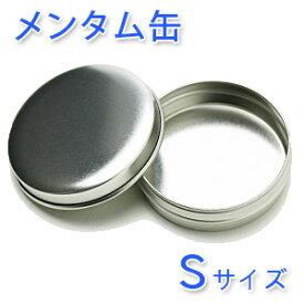 【ポストお届け可/2】 メンタム缶 S 【保存容器/手作りコスメ】