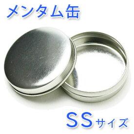 【ポストお届け可/1】 メンタム缶 SS 【保存容器/手作りコスメ】