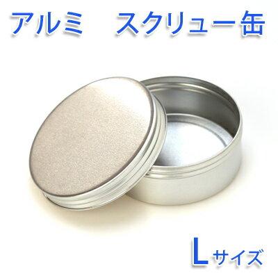 アルミ スクリュー缶 Lサイズ 【保存容器/手作りコスメ】