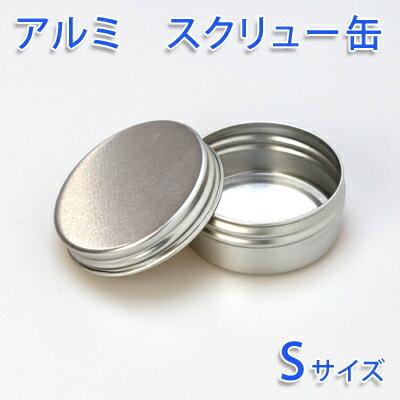 【ポストお届け可/2】 アルミスクリュー缶 Sサイズ 【保存容器/手作りコスメ】