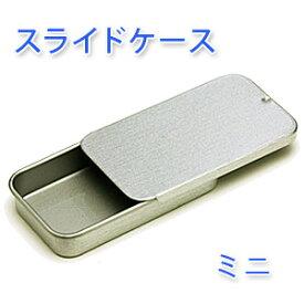 【ポストお届け可/1】 ミニスライドケース 【保存容器/手作りコスメ】