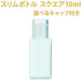【ポストお届け可/1】 スリムボトル スクエア 10ml 【手作り化粧品/コスメ】