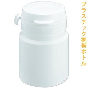 プラスチック携帯ボトル