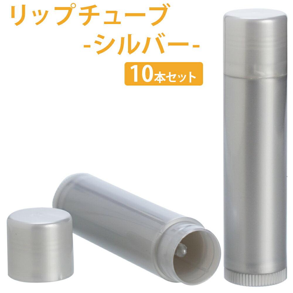 【ポストお届け可/8】 リップチューブ ライトシルバー 10本セット [リップクリーム容器] 【手作りコスメ/リップ/容器】